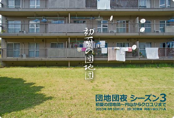 """""""Danchi"""", is a housing complex in Jananese,  an old type (the 1970s) is popular among youths. 「住宅都市整理公団」別棟 : なんか団地映画が目白押しなので2013年6月10日「団地団」イベントやります!"""