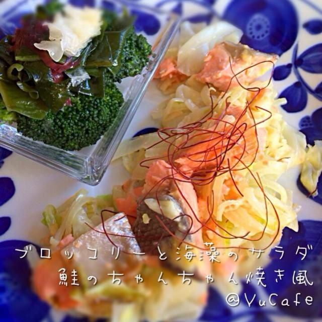 """初めてちゃんちゃん焼き作ったけど、とっても簡単なんですねー♪美味しかった♪ from""""山王病院の女性ホルモンでキレイになる定食"""" - 59件のもぐもぐ - ブロッコリーと海藻のサラダ、鮭のちゃんちゃん焼き風 by YuCafeHiroshima"""