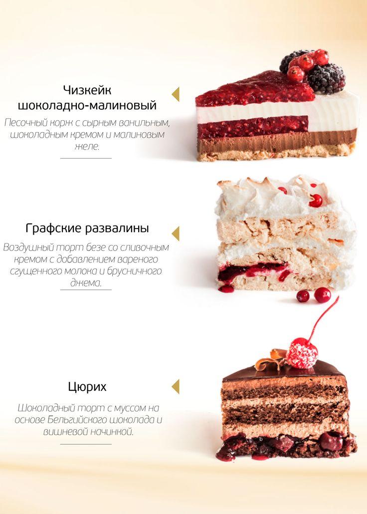 нынешнем начинки тортов в разрезе фото с описанием область