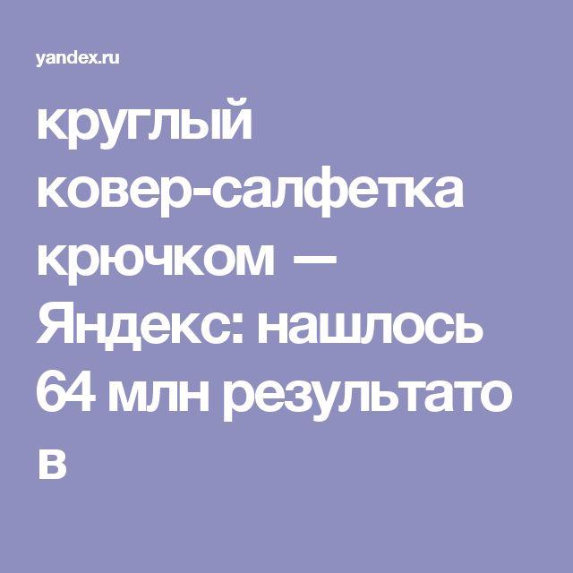 круглый ковер-салфетка крючком — Яндекс: нашлось 64млнрезультатов
