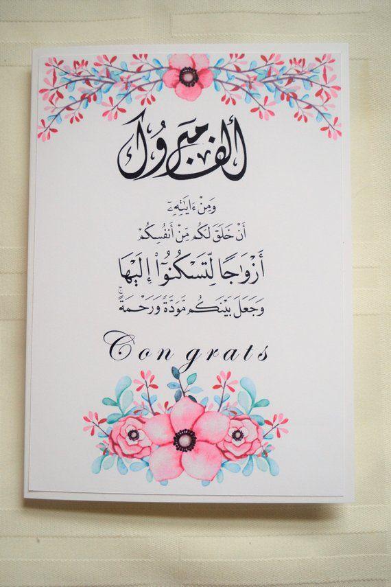 Nikah Mubarak Card Islamic Wedding Card Congratulations Card Handmade Arabic Calligraphy Mabrook Card Quran Verse For Wedding Walimah Islamic Wedding Wedding Cards Wedding Congratulations Card