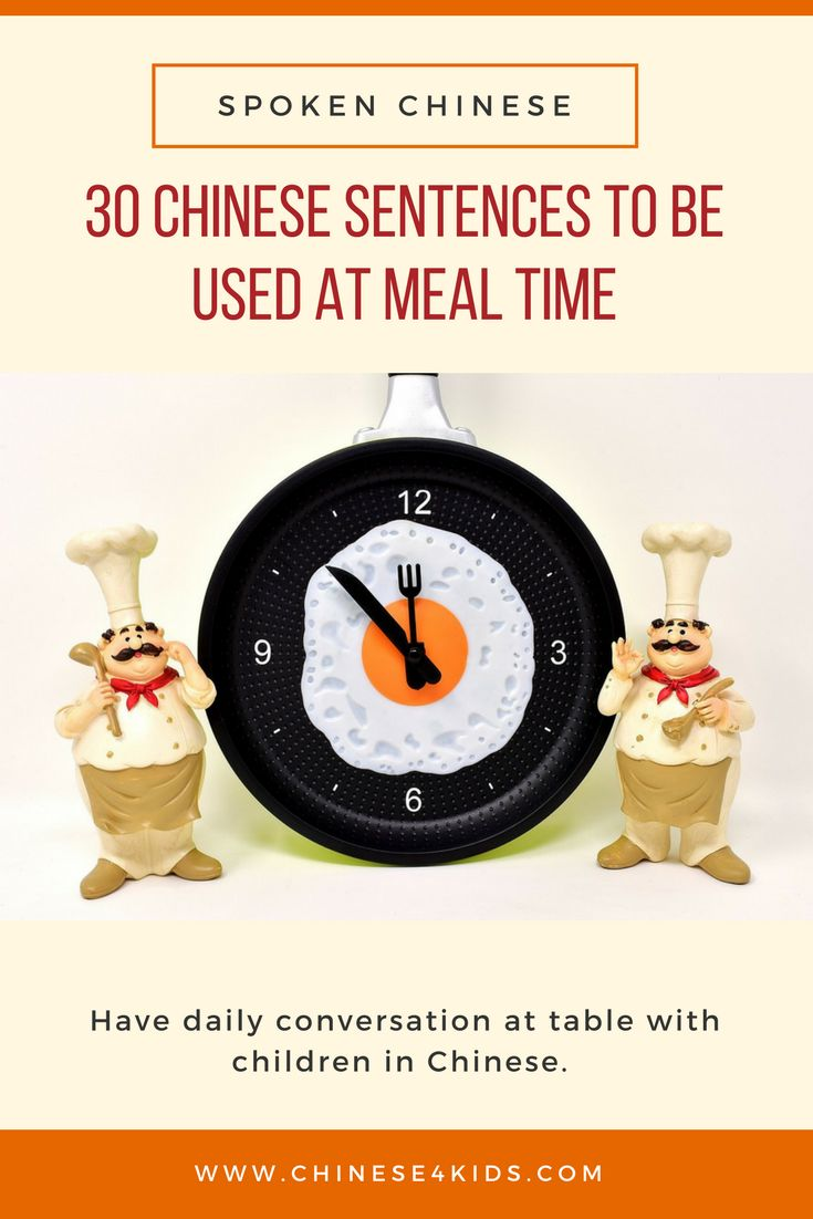 We have meals three times a day. Conversation at meal happens all the time. These 30 Chinese sentences used with children at meal time are very useful.