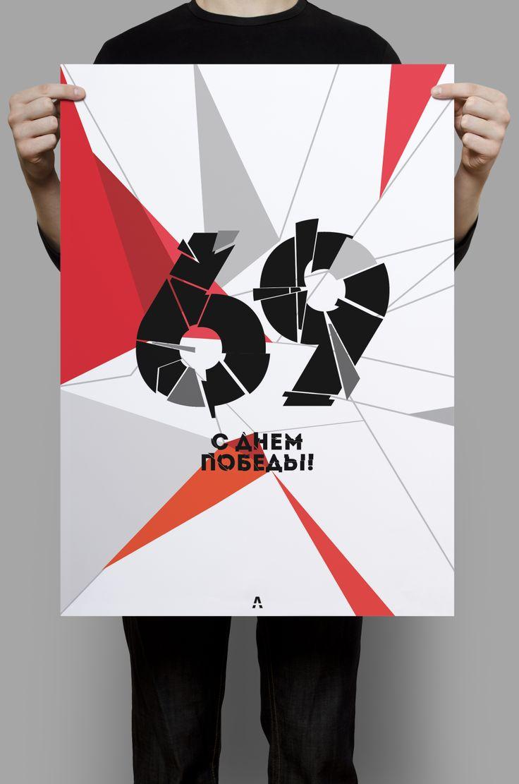 Плакат к 9 мая