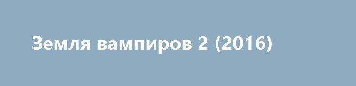 Земля вампиров 2 (2016) http://kinofak.net/publ/boeviki/zemlja_vampirov_2_2016_hd_1/3-1-0-5038  С событий первого фильма прошли годы, Мартин возмужал и обзавелся семьей, но его жену и ребенка убивают упыри, которых теперь ведет за собой одноглазая вампирша, известная под именем Мать. Теперь Мартин мечтает отомстить, для чего отправляется на поиски Мистера — того самого бесстрашного охотника на нечисть, который когда-то помог ему выжить.