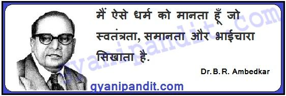 HINDI QUOTES BY DR.B.R.AMBEDKAR