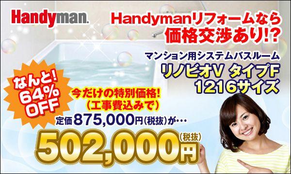 リクシル マンションUB リノビオV タイプF 1216サイズが515,850円(税抜)【工事費込み】 http://renobio.handyman.jp/
