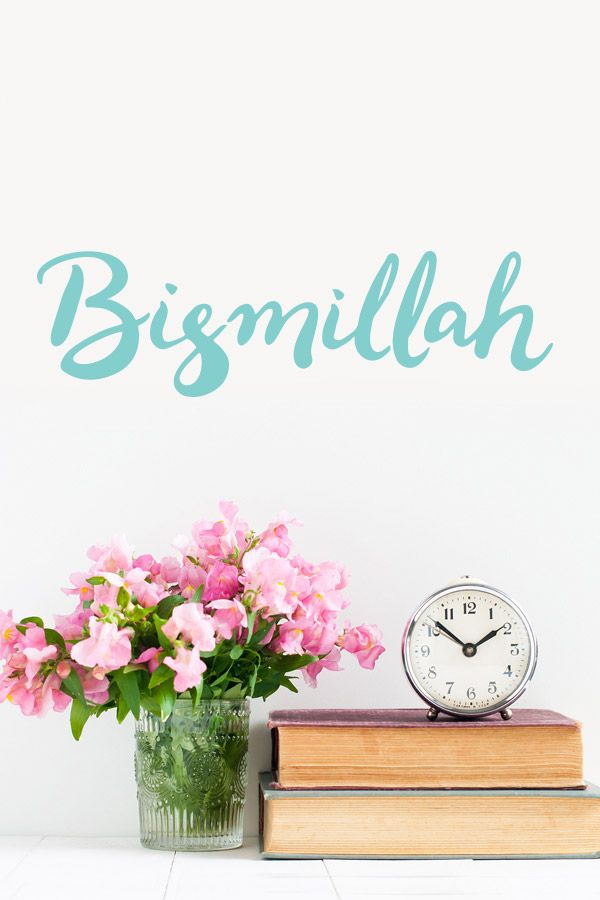 Bismillah Islamic Fabric Wall Decal Sticker  A great reminder for the home! Available in your choice of colour.