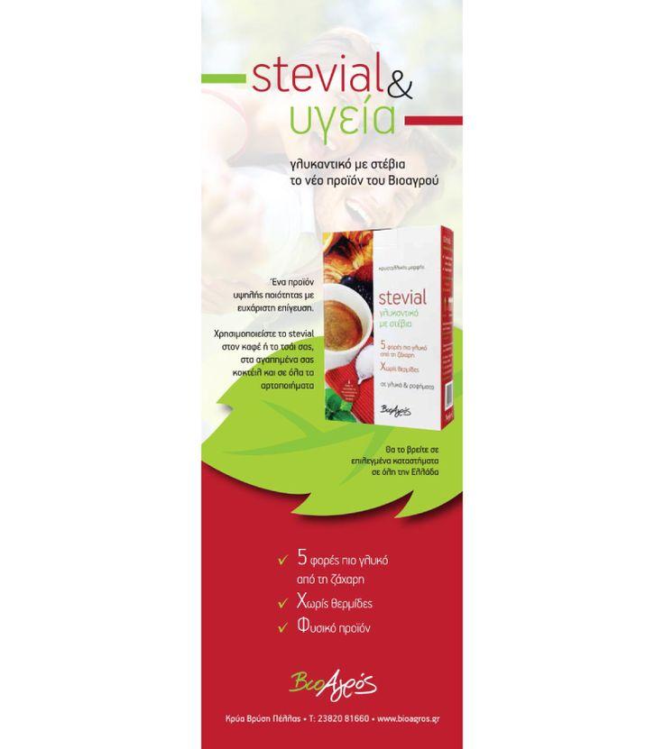 Stevial Βιοαγρός