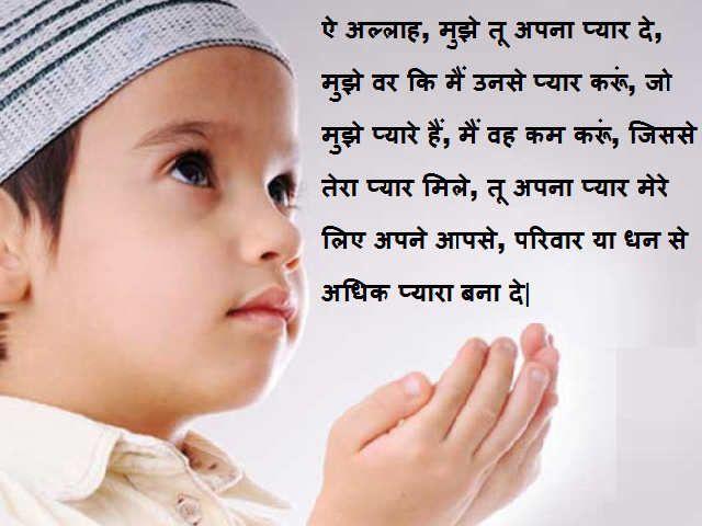 Islamic Status For Whatsapp In Hindi