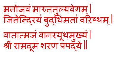 Shri Hanuman Mantra in Hindi