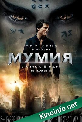 Мумия / The Mummy (2017)  Рецензия - http://kinoinfo.net/the-mummy-2017  #TheMummy #TomCruise #Мумия2017 #Мумия #фильм #рецензия #TheMummy2017