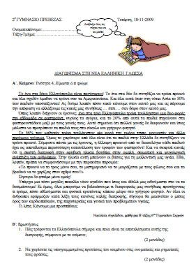 13 Διαγωνίσματα Νεοελληνικής Γλώσσας Α΄ Γυμνασίου