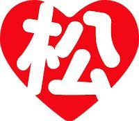 松戸市のSocial Networking Service ラブマツ(アイラブマツド)のロゴ  lovematsu