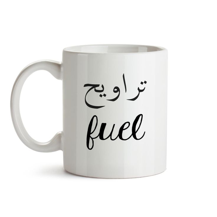 "Taraweeh Fuel - Ramadan Mug - Ramadan Mubarak - Islamic gifts - Ramadan Gifts - Islamic Mug - Arabic Gifts - Eid Gifts - Funny Mug. This simple modern mug says ""Taraweeh Fuel ""(Ramadan night prayers), perfect for those coffee/Chai/Tea addicts that need that boost of caffeine for the nightly prayers! A perfect Ramadan gift, this mug can be easily gifted to anyone and everyone. Make that extraordinary person in your life feel delighted to fast and break fast with this important reminder...."
