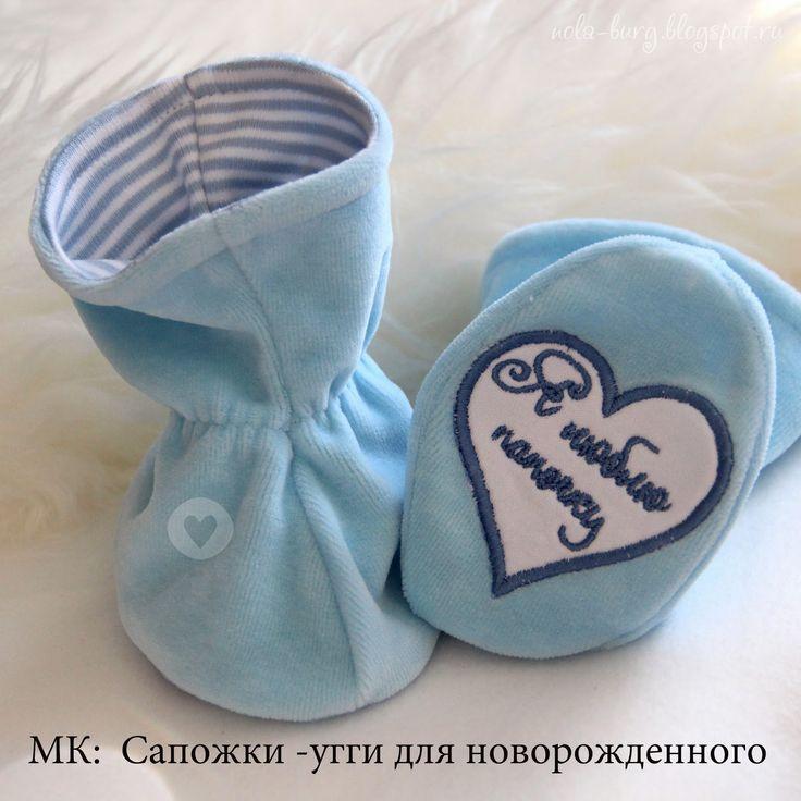 """Шьем малышам: Мастер-класс """"Сапожки-угги"""" для новорожденного (с выкройкой)"""