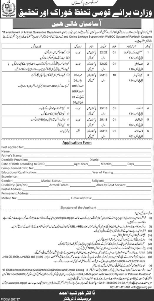Jobs in Ministry of Food and National Security Research 26