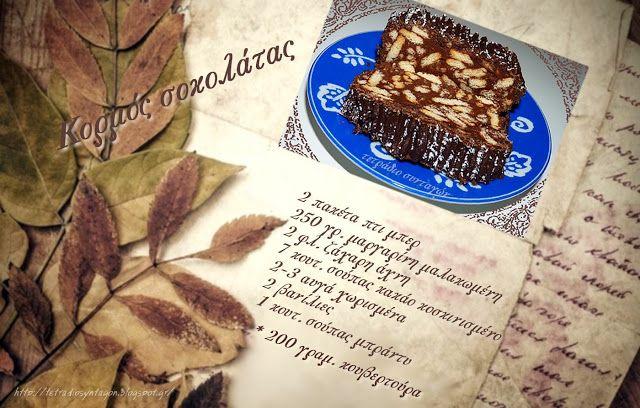 Συνταγές, αναμνήσεις, στιγμές... από το παλιό τετράδιο...: Κορμός σοκολάτας!