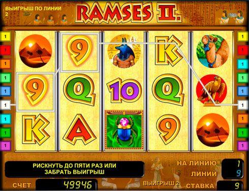Игровой автомат Ramses II от казино Вулкан играть на деньги.  Игровые автоматы на реальныеденьги, посвященные египетской тематике, никогда не теряют популярности среди посетителей онлайн казино Вулкан. Автомат Ramses II является прекрасным примером подобных онлайн с
