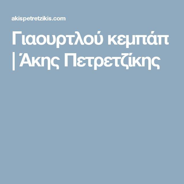 Γιαουρτλού κεμπάπ   Άκης Πετρετζίκης