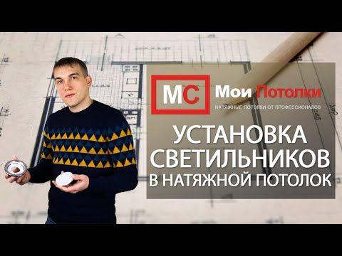 Установка светильников в натяжной потолок - YouTube