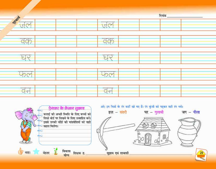 PRACTICE 2 LETTER WORDS HINDI WRITING BOOKII