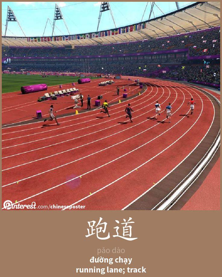 跑道 - Pǎodào - đường chạy - running lane; track