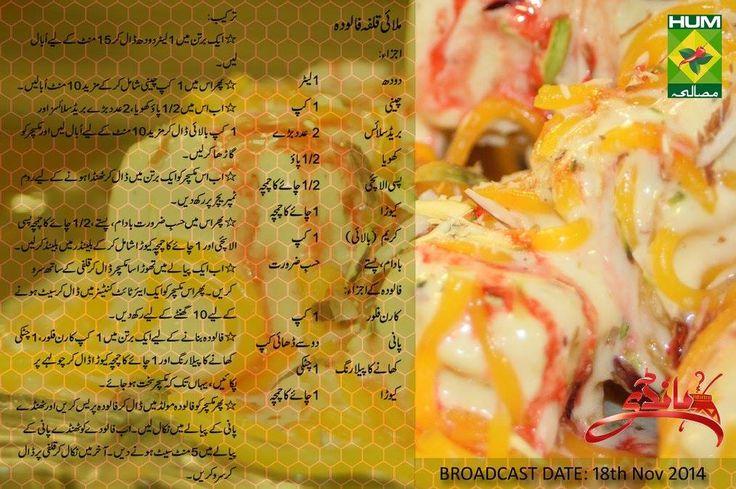 Malai Qulfi Falooda Kitchen Recipes Dessert Recipes