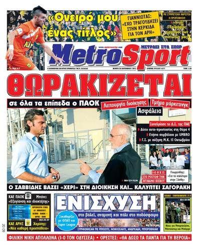 Frontpage | Metrosport | Sports : Εξώφυλο 20-9-2012 | Αθήνα | Θεσσαλονίκη | Αθλητικά | | metrosport