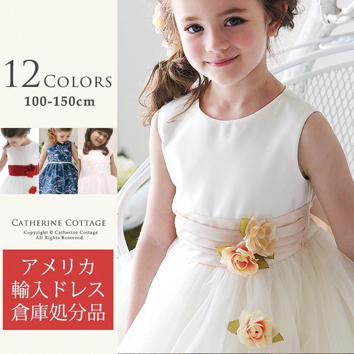 アメリカ子供ドレスブランド「KID Collection」インポートドレスの倉庫処分品!  上質な生地感、インポート品らしいきれいなカラー、美しいシルエット。  ドレスの本場アメリカらしい、華やかなドレスです。