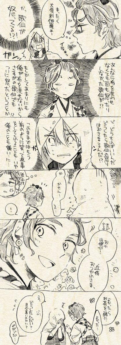 【刀剣乱舞】歌仙兼定が怒ってる【漫画】
