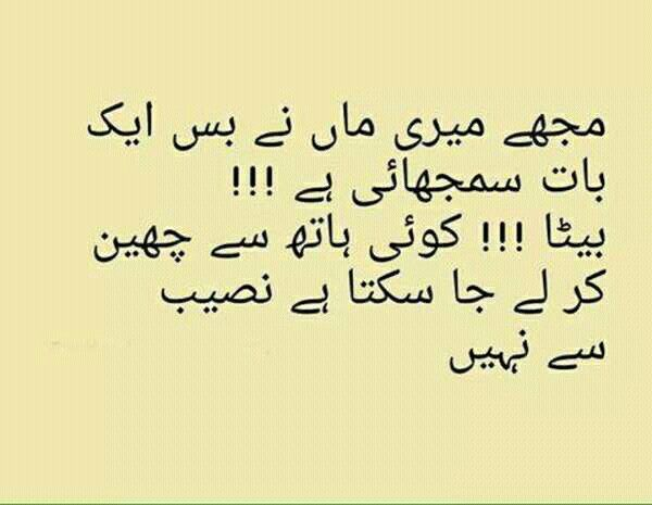 best meri maa images urdu quotes urdu poetry bhetreen batt hey