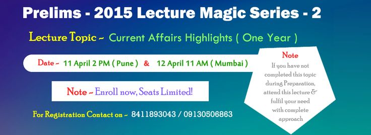 Prelims - 2015 Lecture Magic Series - 2  Lecture Topic - Current Affairs Highlights ( One Year)   Date - 11 April 2 PM ( Pune )  &   12 April 11 AM ( Mumbai )  Note - Enroll Now, Seats Limited!  For Registration Contact On - 8411893043 / 09130506863  http://paradigmiasacademy.in/