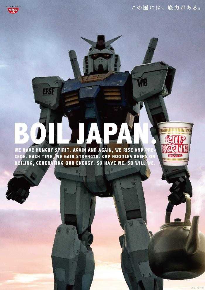BOIL JAPAN この国には、底力がある。  CUPNOODLE  NISSIN