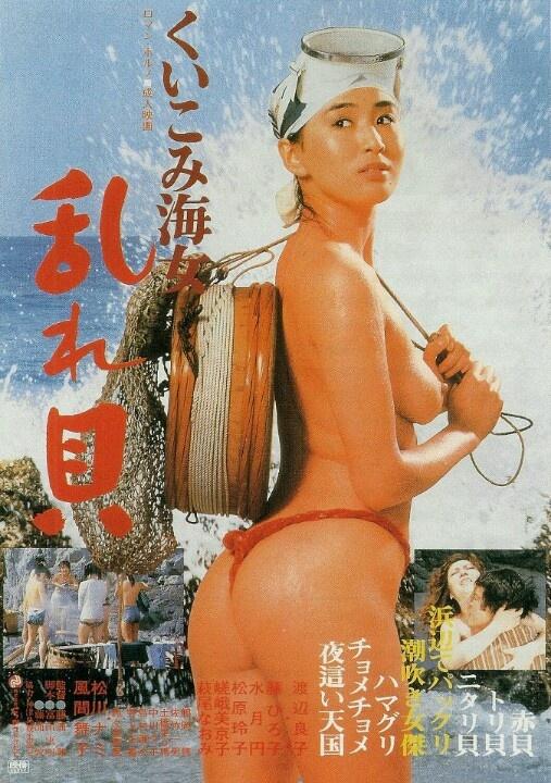 Nikkatsu movie posters くいこみ海女 乱れ貝