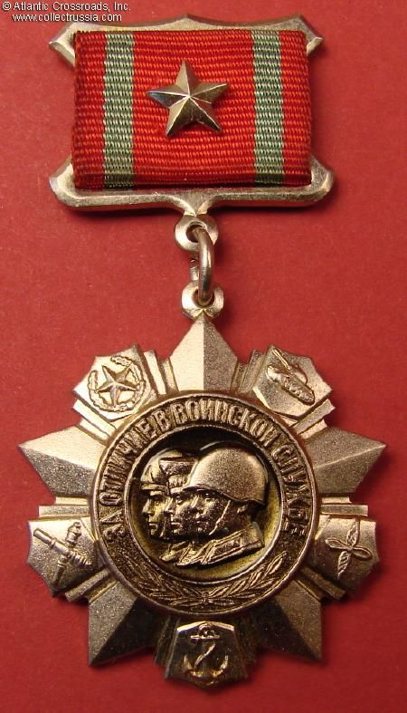 Collect Russia Medal for Distinguished Military Service, 2nd class, 1970s-80s…