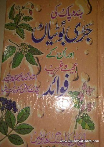 Health Tips Books In Urdu Pdf