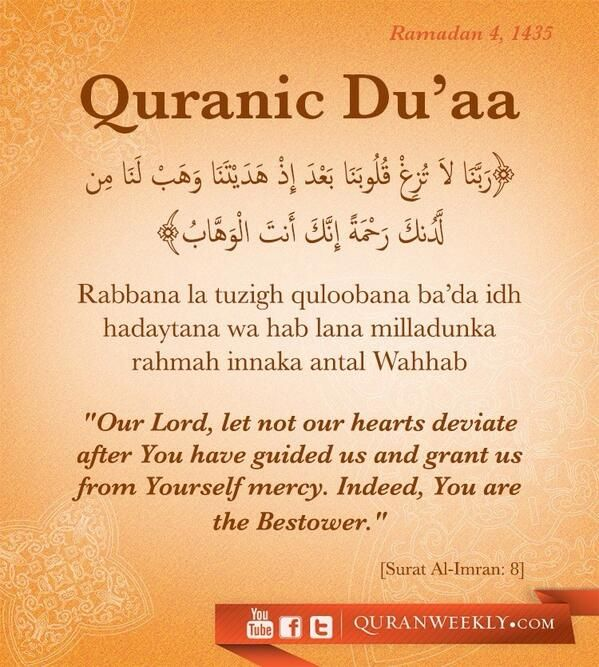 Dua for steadfast iman