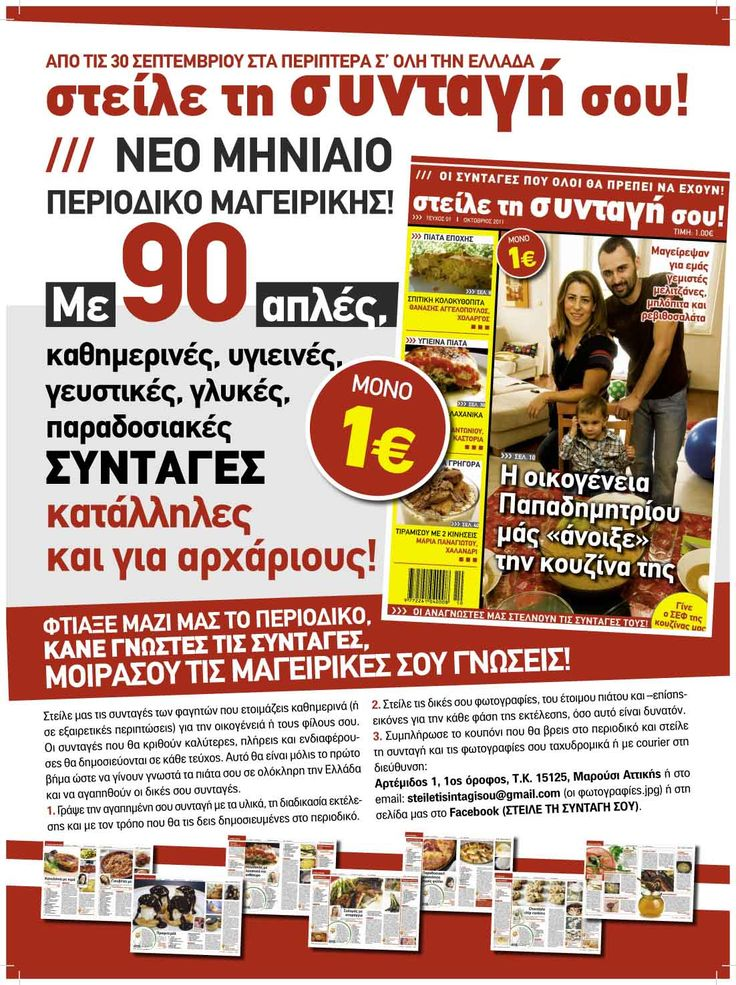 greece 2012 advertising for new monthly magazine