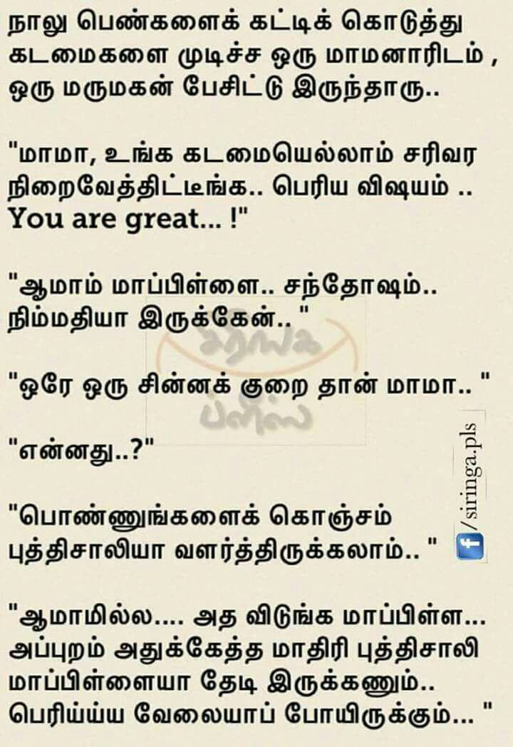 Best  Tamil Jokes Ideas On Pinterest Tamil