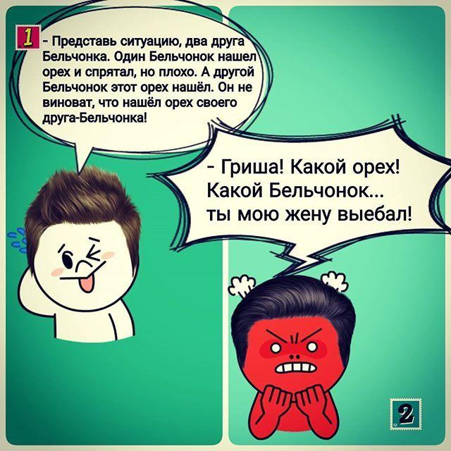 👹 Неудобно получилось...👹 #комиксы #отношения #мужики #гнев #злость #неудобно #неудобнополучилось #измена #бельчонок #comics #relationships  #friends