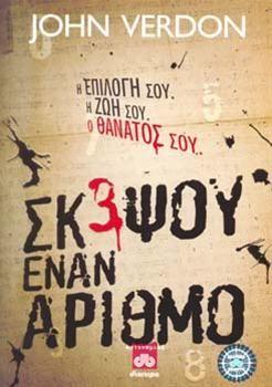 ΣΚΕΨΟΥ ΕΝΑΝ ΑΡΙΘΜΟ - JOHN VERDON