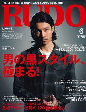 メンズ ファッション誌のアイデア『RUDO』。「黒」と「男臭さ」にこだわった雑誌