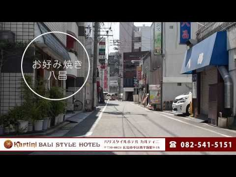広島バリスタイルホテル カルティニから姉妹店セレブプラザホテルへ