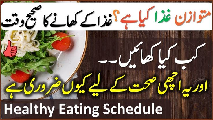 Health Information & Health Tips In Hindi \ Urdu | Healthy Meal Plans | ...