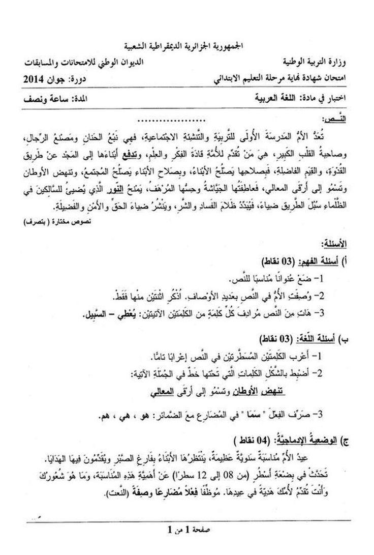 Picture (avec images)   Apprendre l'arabe, Mathematique ...