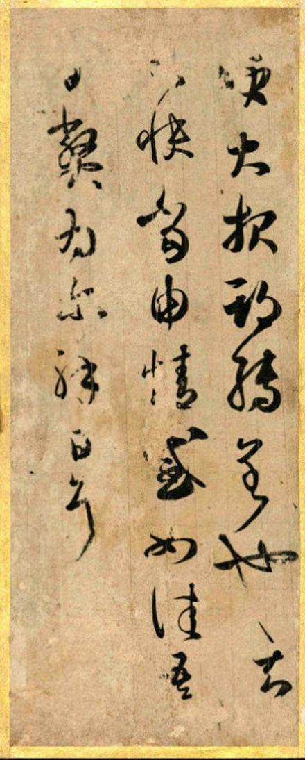說起書法,不能不說王羲之;說起王羲之,幾乎是家喻戶曉,說不定還能說出幾個有關他的故事。這也算是中國獨特的書法文化現象...