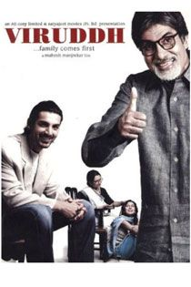 Viruddh... Family Comes First (2005) Hindi Movie Online in HD - Einthusan  Amitabh Bachchan, Sharmila Tagore, John Abraham Directed by Mahesh Manjrekar Music by Anand Raj Anand ,Roop Kumar Rathod ,Bhavdeep Jaipurwale,Ashit Desai,Ajay-Atul, Violin Brothers 2005 [U] ENGLISH SUBTITLE