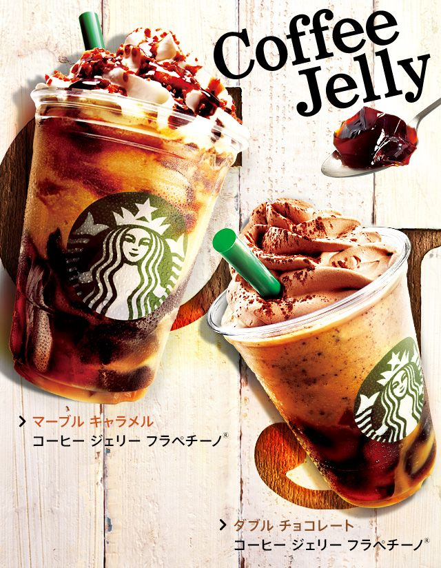 マーブルキャラメル コーヒー ジェリーフラペチーノ(R) ダブルチョコレート コーヒー ジェリーフラペチーノ(R)