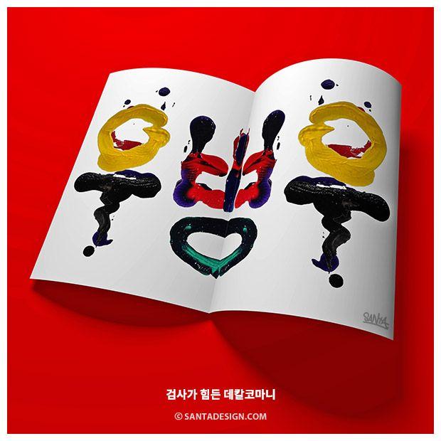 어려운 숙제 검사 / 검사가 힘든 데칼코마니 / #Decalcomanie #Korea