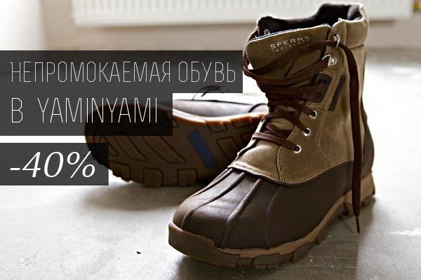 Друзья, в ЯМИNYAMI доступны непромокаемые ботинки и резиновые сапоги Sperry Top-Sider, утилитарные модели из плотной натуральной кожи Sneaky Steve и Puma by Dassler, а также надежные ботинки, оснащенные технологичной мембраной Gore-Tex от Clarks Originals со скидками до 40%! Не упустите шанс приобрести надежную обувь по выгодной стоимости! http://yaminyami.ru/nl/2013/6-february/6-february-2013.html?utm_source=newsletter-6-february-2013_medium=post_term=February_campaign=Pinterest